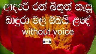 adare ran bigun nasu Karaoke (without voice) ආදරේ රන් බිඟුන් නැසූ