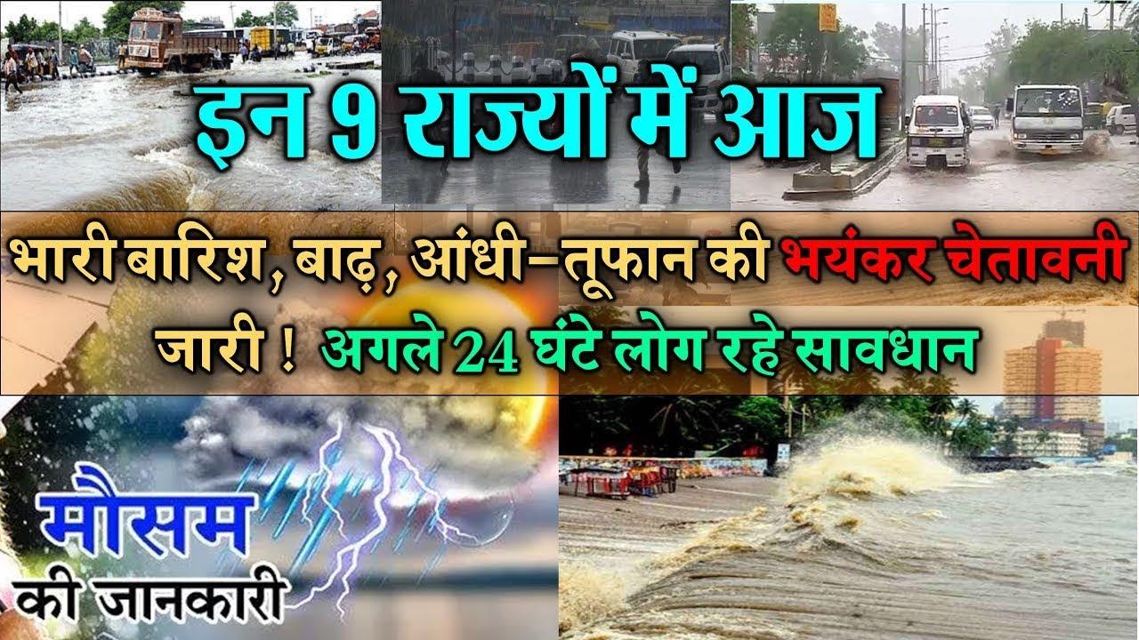 Aaj ka mosam news आज, कल और परसों इन राज्यों में होगी भारी बारिश, मौसम अलर्ट weather news 31 july