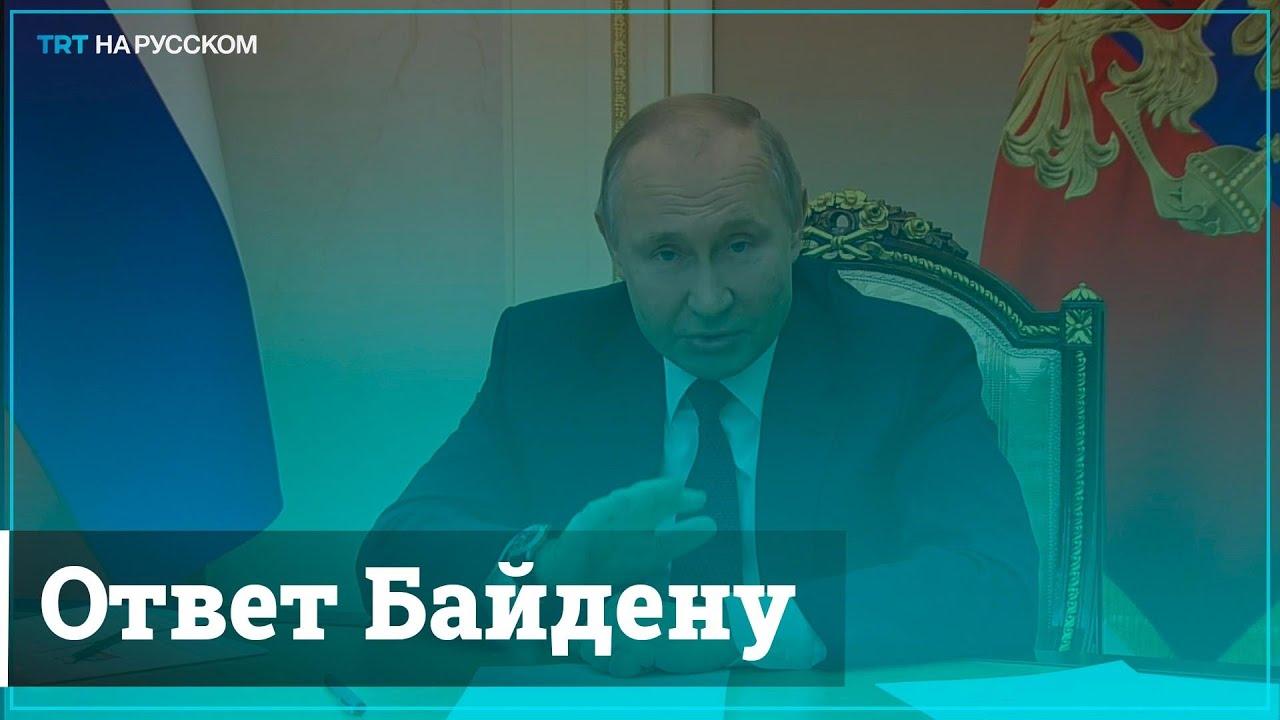 Путин отреагировал на слова Байдена в свой адрес