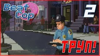 КЕЛЛИ, У НАС ТРУП. ВОЗМОЖЕН КРИМИНАЛ ● Beat Cop #2 [18+]