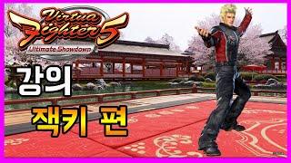 버추어파이터 [Virtua Fighter 5] Ultimate Showdown 강의 잭키편