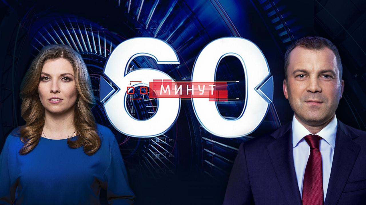 60 минут: Ток-шоу с Ольгой Скабеевой и Евгением Поповым, 1.06.17