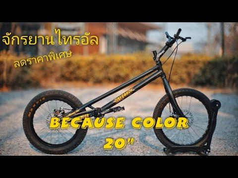"""ลดราคา จักรยานไทรอัล Because Color 20"""" พร้อมรีวิว"""
