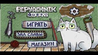 Pepyachnik Quest