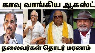 காவு வாங்கிய ஆகஸ்ட் தலைவர்கள் தொடர் மரணம் | Karunanidhi | RK Dhawan | VS Naipaul | Chatterjee