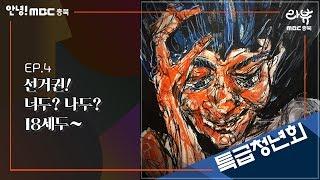 [팟캐스트] 특급청년회_#4_선거권! 너두? 나두? 18세두~_Clip