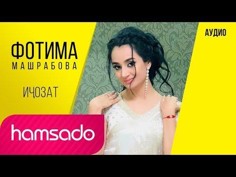 Фотима Машрабова - Ичозат 2018   Fotima Mashrabova - Ijozat