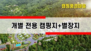 #왕방산 #왕방계곡 #동두천 #탑동동 #전용캠핑지,#별…
