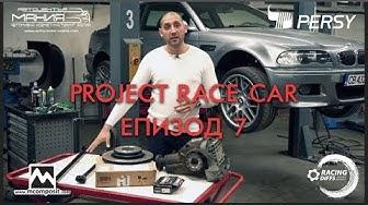 Project Race Car ЕПИЗОД 7 - Готови за писта?! Racing Diffs!