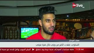 أحمد الشناوي: فقدت الكثير من وزني خلال فترة مرضي