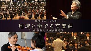 【ドキュメント】地域と奏でる交響曲【公益財団法人 九州交響楽団】