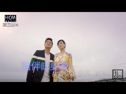 【MV大首播】談詩玲vs楊哲-陪伴阮身邊(官方完整版MV) HD 三立八點檔『一家人』片頭曲