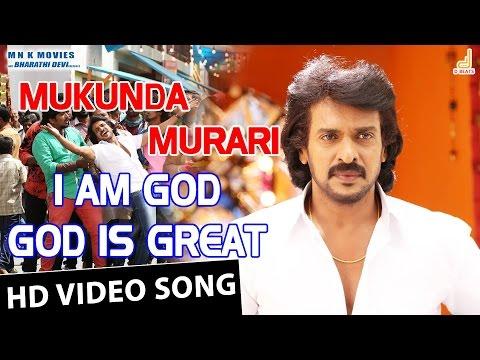 I Am God God is Great HD Video Song | Mukunda Murari | Upendra | Kichcha Sudeepa | Arjun Janya
