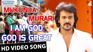 I Am God God is Great HD Video Song | Mukunda Murari | Upendra | Kichcha Sudeepa | Arjun Janya
