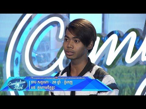 Cambodian Idol Season 3 | Judge Audition Week 1 | Chab Sakana | Kour Ham Chet Klas