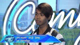 Cambodian Idol Season 3 | Judge Audition Week 1 | ចាប សក្កណា | គួរហាមចិត្តខ្លះ