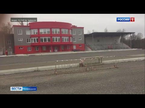 В Чебоксарах суд начал рассматривать дело о сфабрикованной покупке спортинвентаря