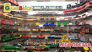 мои LEGO ПОЕЗДА  Trains (и немного не моих :)) музей GameBrick