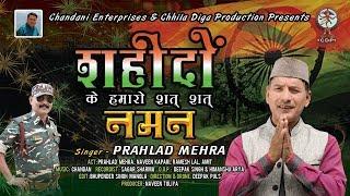 Latest Kumaoni Song U Shaheedo Ke Hamaro Shat Shat Pranam By Prahlad Mehra
