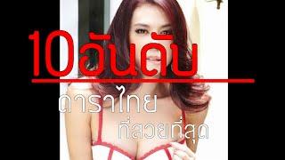 Repeat youtube video 10อันดับดาราหญิงไทยที่สวยที่สุด