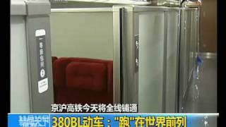 记者体验京沪高铁380BL动车 20101115 朝闻天下