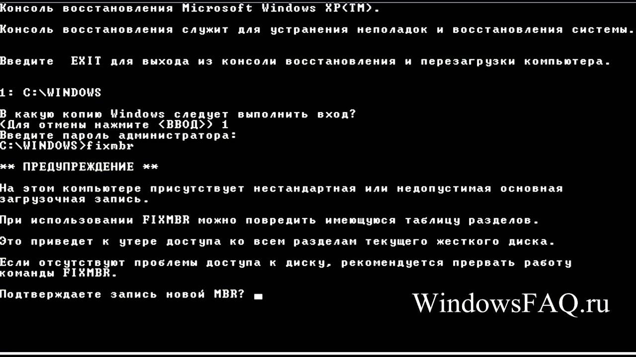 Восстановление загрузки WindowsXP.