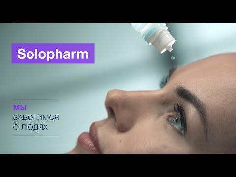 Solopharm - высокотехнологичное производство жидких лекарственных препаратов по стандартам GMP