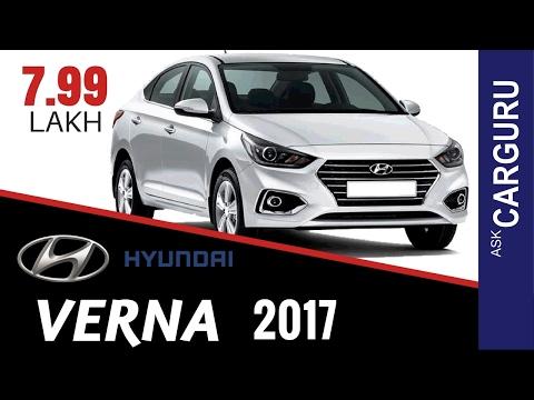 2017 Hyundai VERNA, CARGURU, हिन्दी में, Engine, Exterior, Interior, Price, & All Details
