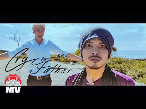 Namewee learn cantonese mvusd