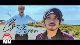 Cry Father 靠北 (Official MV) - 黃明志Namewee @亞洲通牒 Ultimatum To Asia 2019