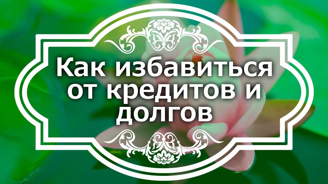 Екатерина Андреева - Как избавиться от кредитов и долгов
