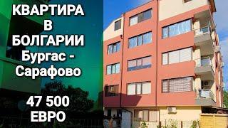 Недвижимость в Болгарии Бургас, Сарафово 2-к Квартира Цена 47 500 €