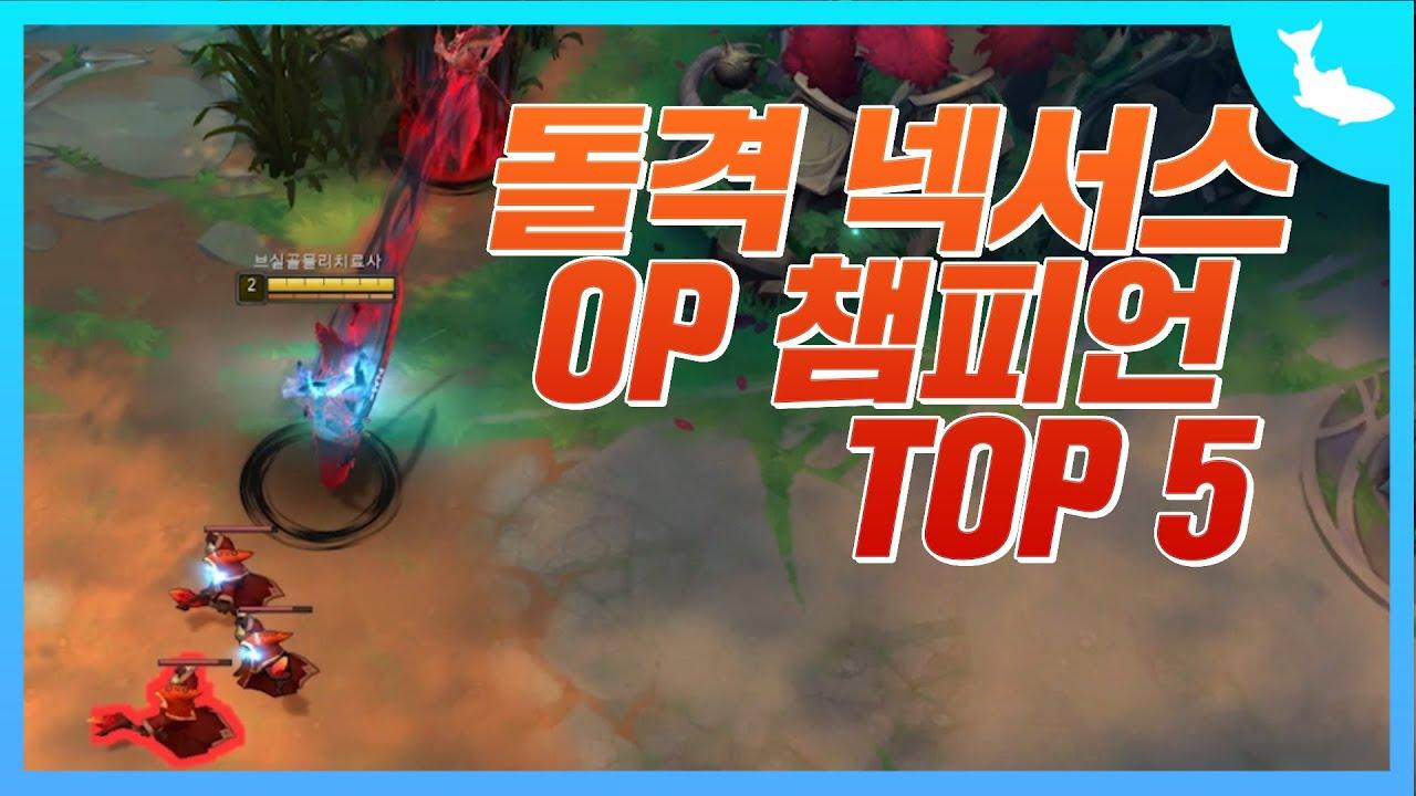 돌격 넥서스 1티어 챔피언 TOP 5