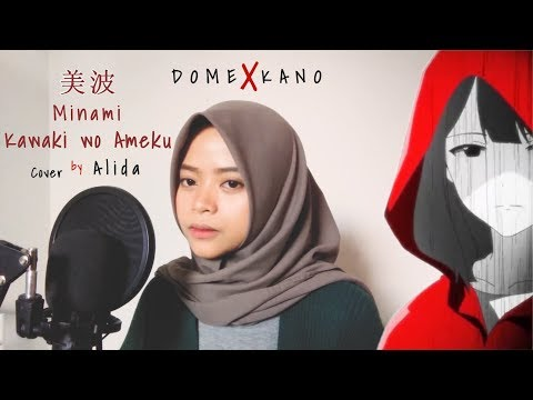 "[Domestic Na Kanojo OP] ""Kawaki Wo Ameku"" - 美波 Minami  | Full Cover By Alida"