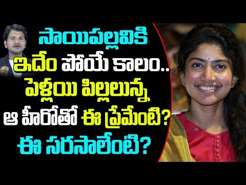 Sai Pallavi Dating Married Hero Who Also Has Children? | Tollywood Gossips | Telugu Boxoffice