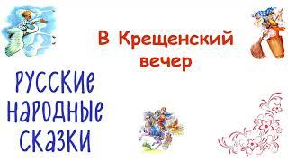 Сказка AndquotВ Крещенский вечерandquot - Русские народные сказки - Слушать