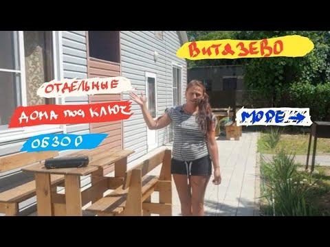 Обзор дома под ключ для бронирования в Витязево Анапа совсем не далеко от моря