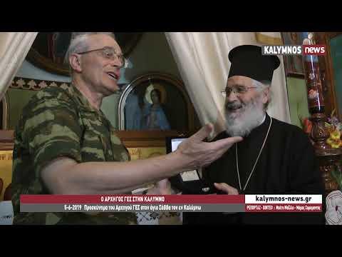 5-6-2019 Προσκύνημα του Αρχηγού ΓΕΣ στον άγιο Σάββα τον εν Καλύμνω