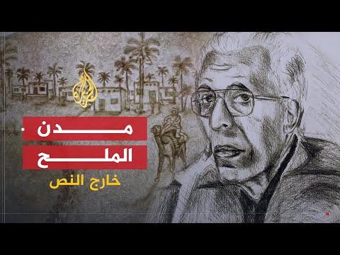 خارج النص-كتاب -مدن الملح- للكاتب عبد الرحمن منيف  - نشر قبل 8 ساعة