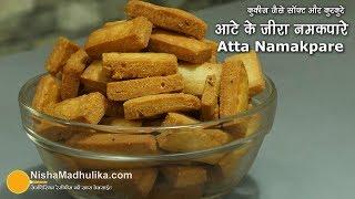 आटे के नमक पारे - एकदम कुरकुरे और कुकीज जैसे सॉफ्ट ।  Atta Namak Pare Recipe