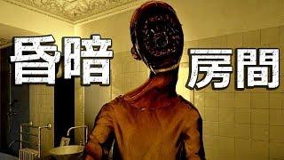 阿津 恐怖遊戲 昏暗房間 Gloomy Room - 這輩子看過最真實的遊戲麵包