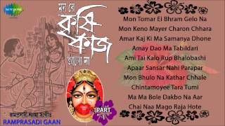 mon-re-krishi-kaaj-jano-na-part-1-shyama-sangeet-jukebox-ramprasad-sen