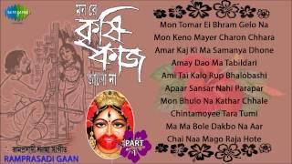 Mon Re Krishi Kaaj Jano Na (Part 1) | Shyama Sangeet Audio Jukebox | Ramprasad Sen