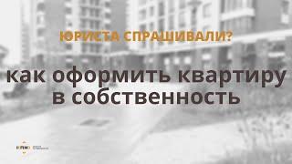 видео Регистрация квартиры в собственность в новостройке