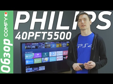 видео: philips 40pft5500/12 - full hd телевизор с android-tv - Обзор от comfy.ua