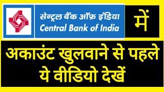 Central bank of india is good bank? full review | क्या हमे सेंट्रल बैंक में अकाउंट खुलवाना चाहिए