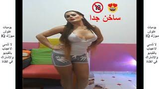 مش صافيناز .رقص شرقي مصري 😍- رقص منزلي مريولة 2018 😘Hot belly dance Mp3