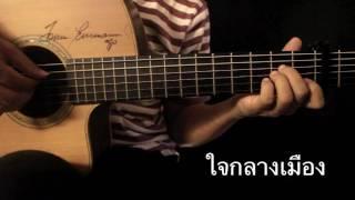 ใจกลางเมือง - LABANOON Fingerstyle Guitar Cover by Toeyguitaree (TAB)