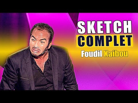 FOUDIL KAIBOU !! SKETCH COMPLET