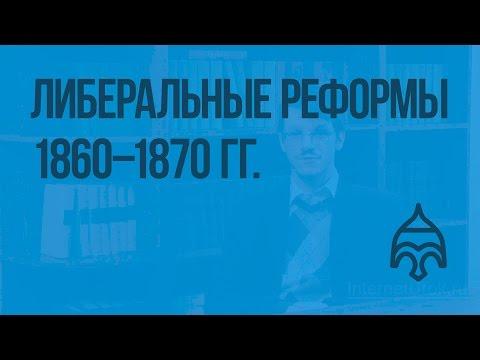 Либеральные реформы 60—70-х гг. Видеоурок по истории России 8 класс